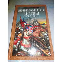 Величайшие битвы Средних веков