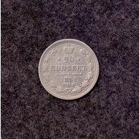 20 копеек 1881 НФ