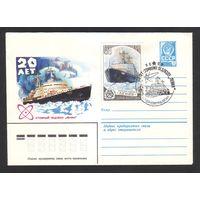 ХМК 1979 (29.10.79) СССР  20 лет Атомный Ледокол Ленин СГ Ленинград Флот