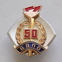 Знак 50 лет ВДПО