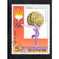 КНДР.Олимпийские игры.Монреаль.Победители. 1976.