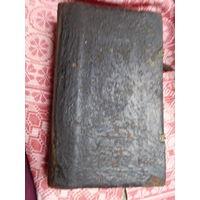 ЗЛАТОУСТ.Толкование божественного писания св. Иоанном Златоуст 19 век.дерево кожа