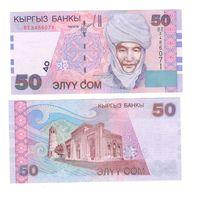 Банкнота Кыргызстан 50 сом 2002 UNC ПРЕСС 3-я серия