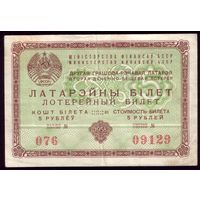 1958 год БССР 2-я лотерея