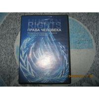 Диск права человека