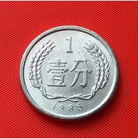 27-12 Китай, 1 фынь 1985 г.