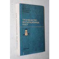 Книга производство вентиляционных работ 1974 г