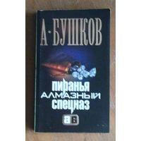 Александр Бушков. Пиранья. Алмазный спецназ