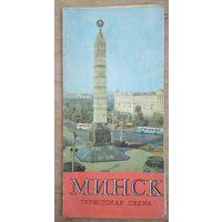 Минск. Туристская схема. 1972 г