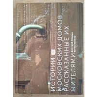 Опарин Д., Акимов А. Истории московских домов, рассказанные их жителями Москва