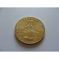 """Джибути. 20 франков 2007 год КМ#24 """"Корабль""""Порт"""""""