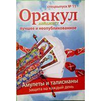 """Журнал """"ОРАКУЛ"""", спецвыпуск No11"""