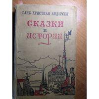 Андерсен Г. Х. Сказки и истории