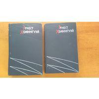 Эрнест Хемингуэй. Избранные произведения в двух томах. (1959 г.)