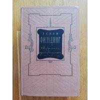 1954. Генри Фильдинг. Избранные произведения в 2 томах. Том 1