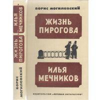 Б.Могилевский. Жизнь Пирогова.Илья Мечников. Повести.