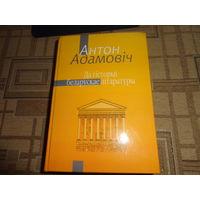 К истории беларуской литературы