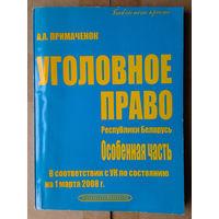 Уголовное право Республики Беларусь. Особенная часть