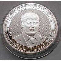 Рамзан Кадыров  МОНЕТА