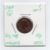 1 цент США 1985 года (#2 без м/д)