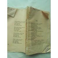 Сборка стихотворений 70-80-е годы СССР