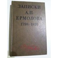 Записки А.П.Ермолова (1798-1826 гг).