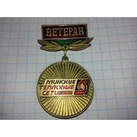 """Знак ВЕТЕРАН  """"Минские Тепловые Сети"""""""
