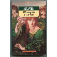 Женщины в любви:  Роман. Пер. с англ.