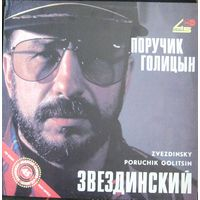 Михаил Звездинский / Поручик Голицын