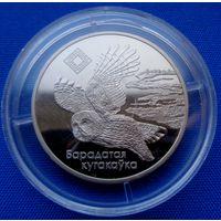 ТОРГ! 1 рубль Ольманские болота (Альманские болота)! Бородатая сова! 2005! ВОЗМОЖЕН ОБМЕН!