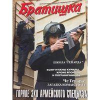 Братишка. Журнал подразделений специального назначения. Май 2004