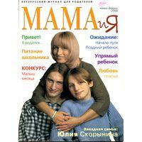 """Белорусский журнал для родителей """"Мама и Я"""" январь - февраль/2000 г."""
