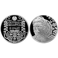 М. Богданович. 120 лет, 10 рублей 2011, Серебро