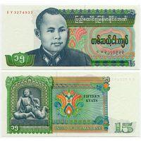 Бирма. 15 кьят (образца 1986 года, P62, UNC)