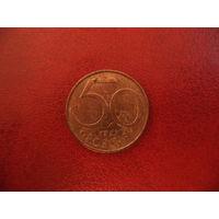 50 грошей 1993 Австрия