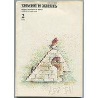 """Журнал """"Химия и жизнь"""", 1990, #2"""