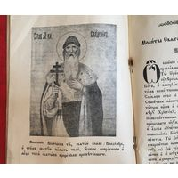 Служба и акафист Святому равноапостольному князю Владимиру