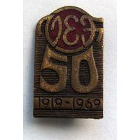 1969 г. 50 лет ВЭФ