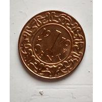 Суринам 1 цент, 1970 2-12-41