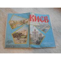 Киев. Туристическая схема. 1973 г.