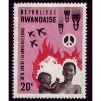 1 марка 1966 год Руанда 177