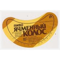 Пивная этикетка Ячменный колос Минск БССР