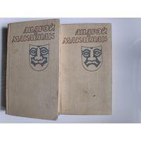 Андрэй Макаёнак. Выбраныя творы ў 2-х тамах.