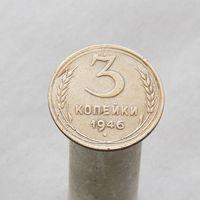 3 коп 1946