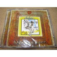"""CD: Калинов Мост / Ревякин Дмитрий - """"Ливень"""" (1992/2006) REAL Records (упрощенный)"""