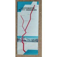 "Рекламный туристический буклет ""7-й меридиан"" Конец 1950-х"