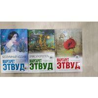 Безумный аддам - серия 3 книги