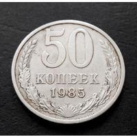 50 копеек 1985 СССР #07