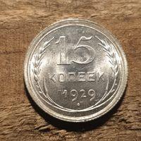 15 копеек 1929 год/2/. UNC. Штемпельный блеск. Торг уместен!