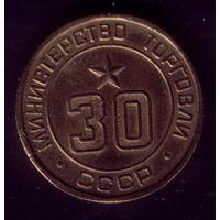 Жетон Минторга СССР #30